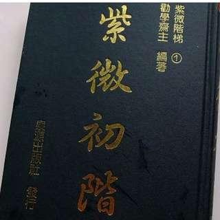 書籍 宗教命理 紫微 初 精裝 硬皮 珍藏 書 初學者適用 book