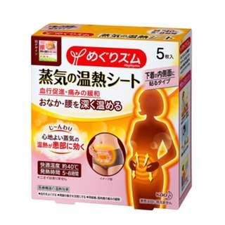 日本 KAO 花王暖宮貼