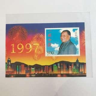 1997 中國郵票 香港回歸祖國 小全張