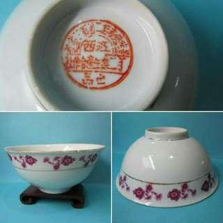 50年代碗(23個字底款)  江西景德鎮市第二區第三畫瓷手工業生產合作社出品