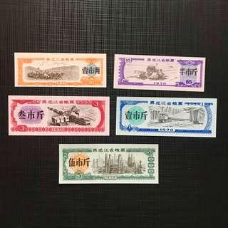 黑龍江省1978年糧票5張全