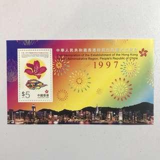 1997 香港特別行政區成立紀念小全張