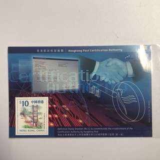 1999 香港郵政小全張