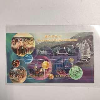 1999 香港邁向新紀元小全張