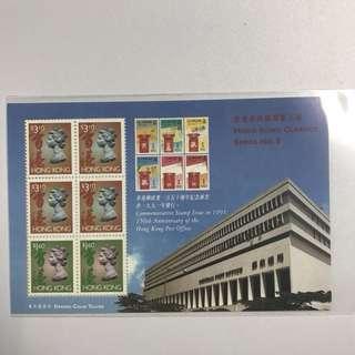1997 香港經典郵票第八輯