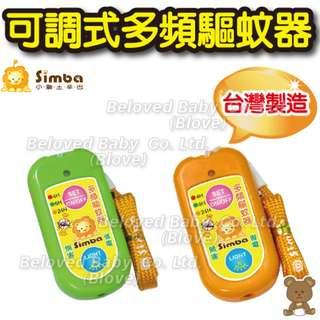 Blove 台灣 Simba 兒童 嬰兒蚊怕水 防蚊帶 手環 電子驅蚊機 超聲波 可調式多頻驅蚊器 #SB93A