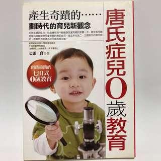 Shichida Reference Book