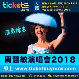 【出售】周慧敏香港演唱會2018!        f456gv465asdfas13d1asfasd