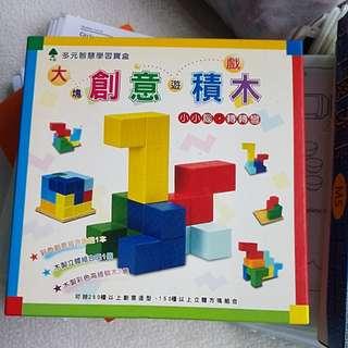 Blocks for brain training