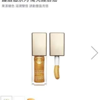 Clarins lip oil 護唇油系列 凝亮護唇油#07 閃亮蜂蜜