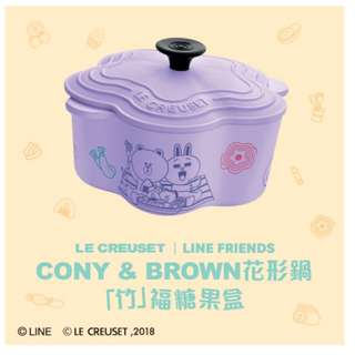 7-11Cony & Brown 紫色竹福糖果盒