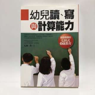 Shichida Reference Book