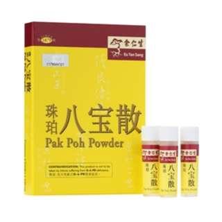 PAK POH POWDER - JING FENG SAN