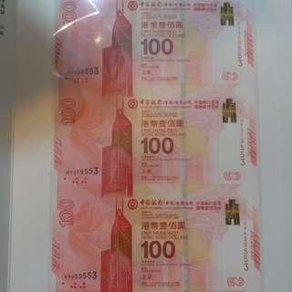 中銀紀念鈔,6個9,長長久久