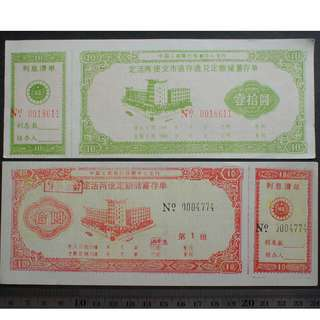 1988年中國工商銀行定活兩便儲蓄存單拾圓兩張