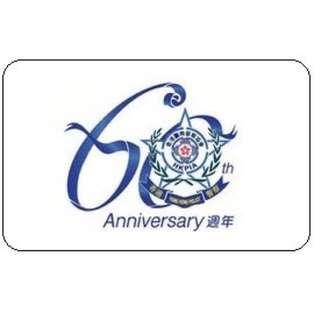 警務督察協會六十周年紀念八達通卡