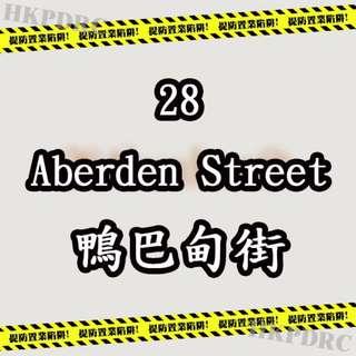 《置業陷阱》 28 Aberdeen Street 28 鴨巴甸街 一手樓 新樓 樓盤 物業優惠 現金回贈