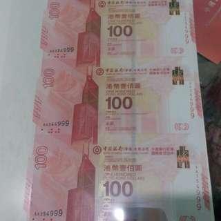 bank of china 100th anniversary notes