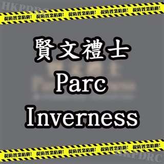 《置業陷阱》 九龍塘 賢文禮士 Parc Inverness  一手樓 新樓 樓盤 物業優惠 現金回贈