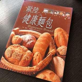 歐陸健康麵包 食譜