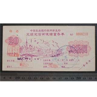 1983年中國農業銀行定活兩便儲蓄存單貮拾圓
