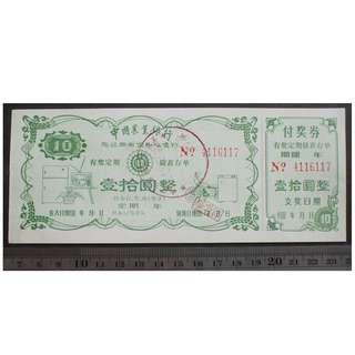1985年中國農業銀行有奬儲蓄存單壹拾圓