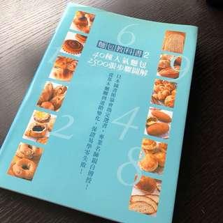 麵包教科書2 食譜