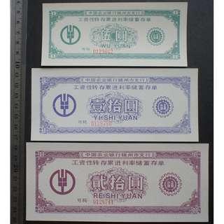 1989年中國農業銀行工資性轉存累進利率儲蓄存單