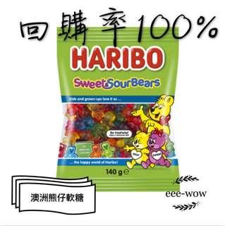 回購率100% 🇦🇺澳洲零食😋Haribo 熊仔🐻軟糖