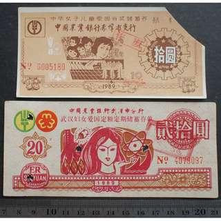 1989年中國農業銀行愛國有奬儲蓄存單拾圓貮拾圓