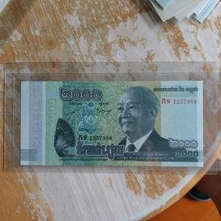 全新UNC柬埔寨2013年2000瑞爾 西哈努克國王纪念钞(号碼隨意)