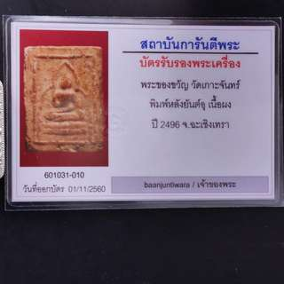 Lp Sodh Super EARLY Batch RARE Phra Somdej Nur Phong KokJan Batch BE2496(C.E1953)