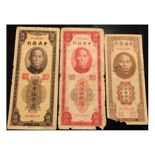 The Central Bank of China 5000 Dollars Year 1947