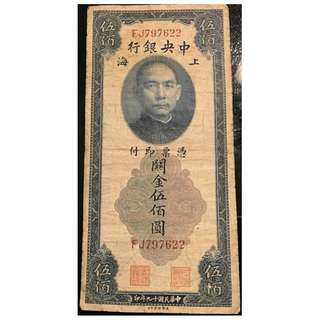 The Central Bank of China 500 Dollars Year 1930