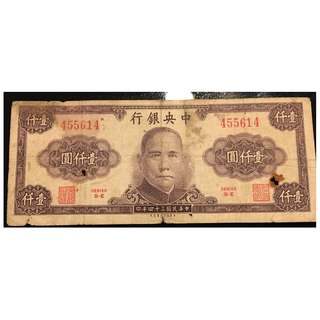 The Central Bank of China 1000 Dollars Year 1945