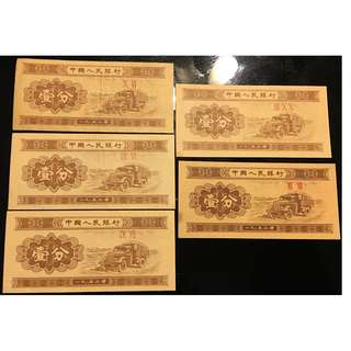 People's Bank of China Year 1 Cents Year 1953