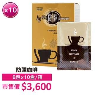 ((85折))生酮飲食首選,不用再麻煩自己打防彈咖啡>>防彈咖啡隨身包10盒(8包/盒)