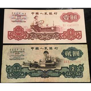People's Bank of China Year 1 & 2 Dollars Year 1960