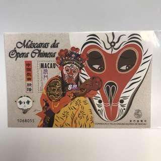 澳門郵票 1998 中國戲曲臉譜