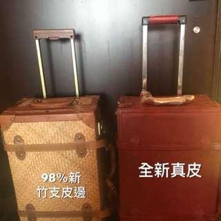 竹支皮邊行李箱,全皮行李箱(兩個不單賣)