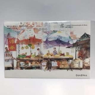 澳門郵票 1998 小販的生活方式