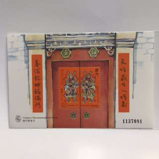 澳門郵票 1997 門神
