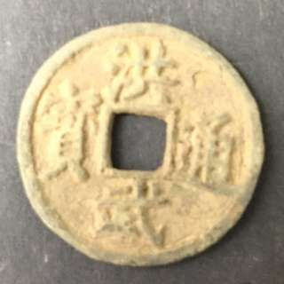 "b131 China Ancient Coin Ming Dynasty Hong Wu Tongbao Back ""Fu"" 中国明代古钱 洪武通宝 背穿下""福"""