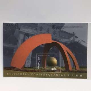 澳門郵票 1999 現代雕塑