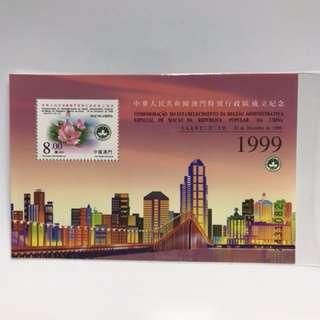 澳門郵票 1999 澳門特別行政區成立紀念