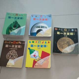 preloved chinese scholastic first discoveries