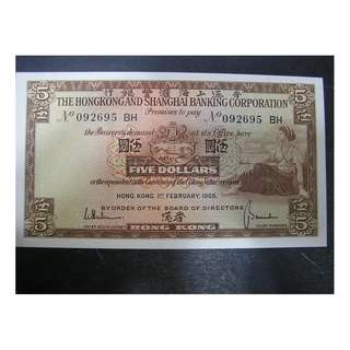 1965年 滙豐銀行 五元 No.BH.092695 (UNC)