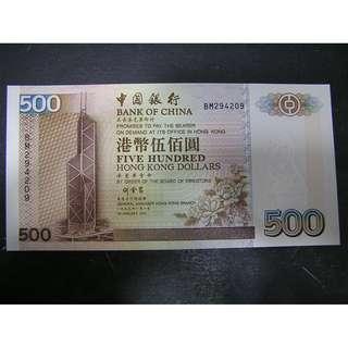 1999年 中國銀行 五百元 No.BM294029 (UNC)