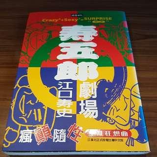 江口寿史---寿五郎剧场