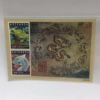 紐西蘭郵票 New Zealand 2000 龍